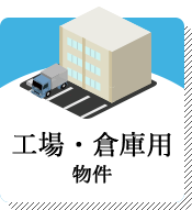 工場・倉庫用物件